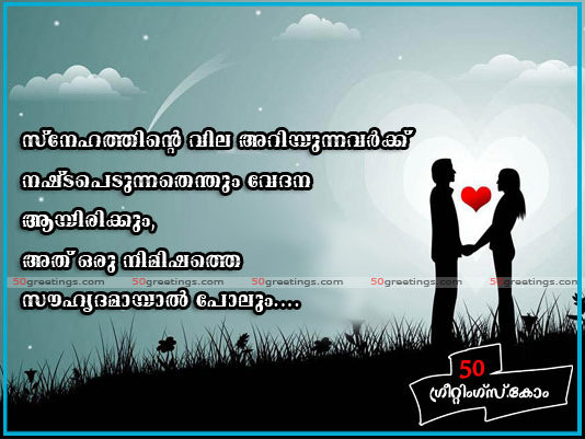 Love Quotes in Malayalam with Pictures